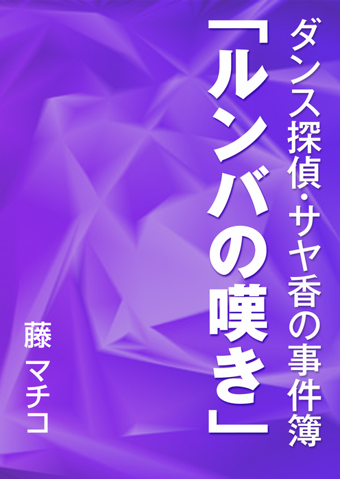 ダンス探偵・サヤ香の事件簿 「ルンバの嘆き」拡大写真