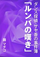 ダンス探偵・サヤ香の事件簿(いるかネットブックス)