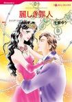 麗しき罪人-電子書籍