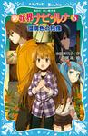 新 妖界ナビ・ルナ(6) 瑠璃色の残像-電子書籍