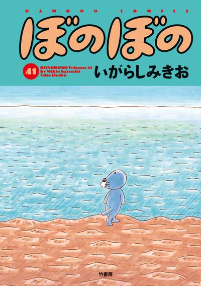 ぼのぼの(41)-電子書籍