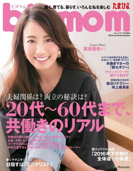 ひよこクラブ2016年7月号増刊 bizmom夏秋号拡大写真