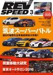 REV SPEED 2016年3月号-電子書籍