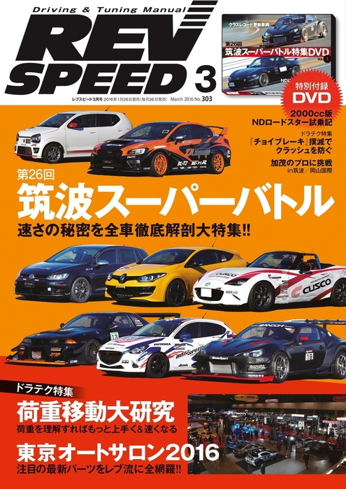 REV SPEED 2016年3月号拡大写真