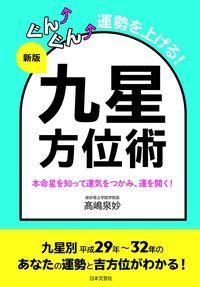 新版 ぐんぐん運勢を上げる! 九星方位術-電子書籍