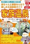 赤ちゃんと家族みんなで楽しめる温泉宿ガイド 家族温泉Vol.1-電子書籍