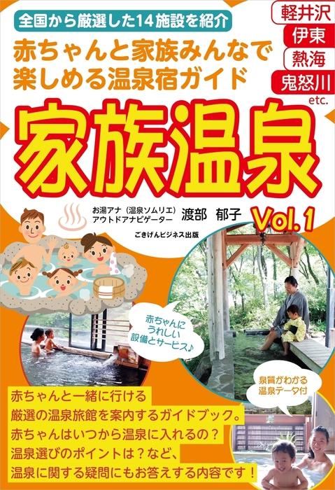 赤ちゃんと家族みんなで楽しめる温泉宿ガイド 家族温泉Vol.1-電子書籍-拡大画像
