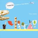 東京雑貨パトロール-電子書籍