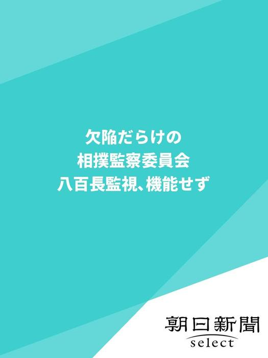 欠陥だらけの相撲監察委員会 八百長監視、機能せず-電子書籍-拡大画像