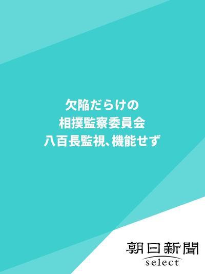 欠陥だらけの相撲監察委員会 八百長監視、機能せず-電子書籍