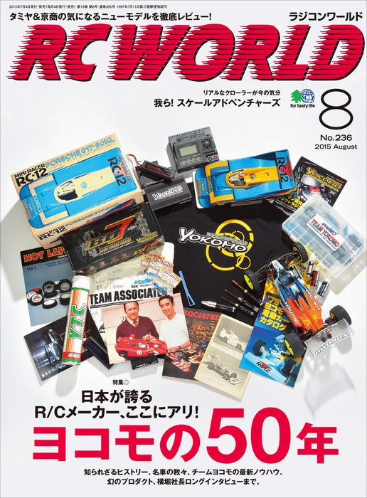 RC WORLD 2015年8月号 No.236拡大写真