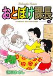おとぼけ課長 4巻-電子書籍