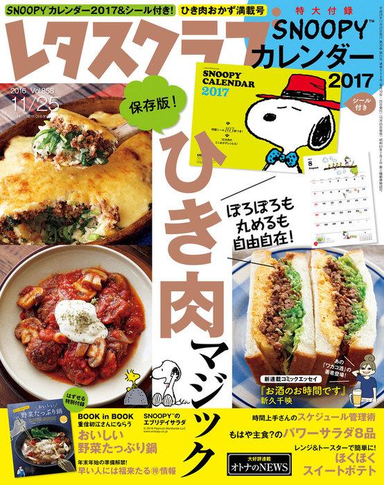 レタスクラブ 2016年11月25日合併号拡大写真