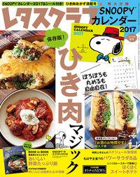 レタスクラブ 2016年11月25日合併号-電子書籍