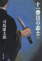 「十一番目の志士(文春文庫)」シリーズ