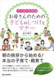 [マンガでわかる]お母さんのための子どものしつけとマナー-電子書籍