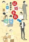結婚家族-電子書籍
