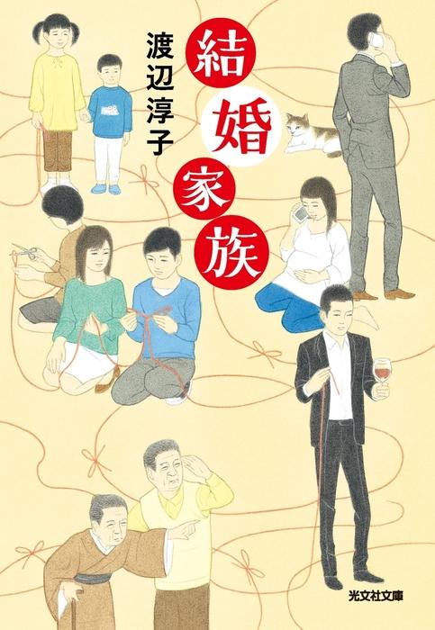 結婚家族-電子書籍-拡大画像