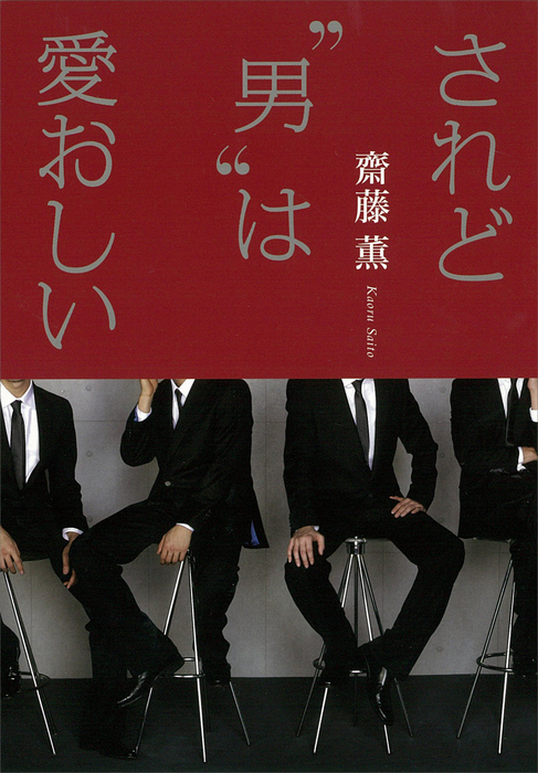 """されど""""男""""は愛おしい-電子書籍-拡大画像"""