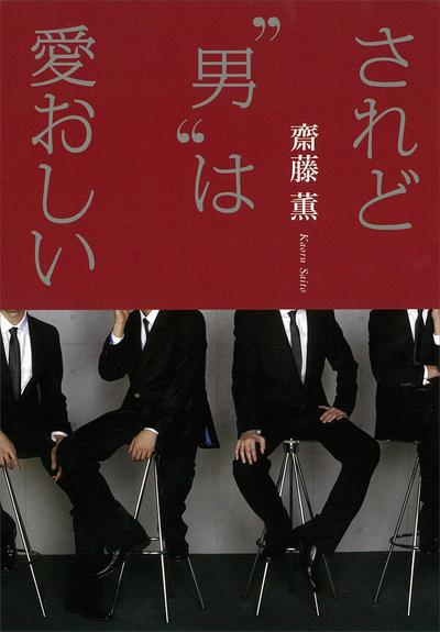 """されど""""男""""は愛おしい-電子書籍"""