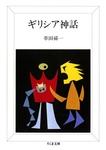 ギリシア神話-電子書籍