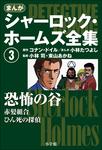 まんが版 シャーロック・ホームズ全集3 恐怖の谷-電子書籍