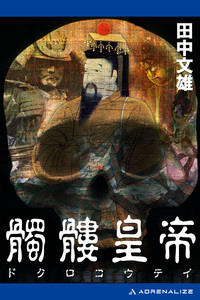 髑髏皇帝-電子書籍