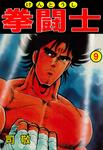 拳闘士 9-電子書籍