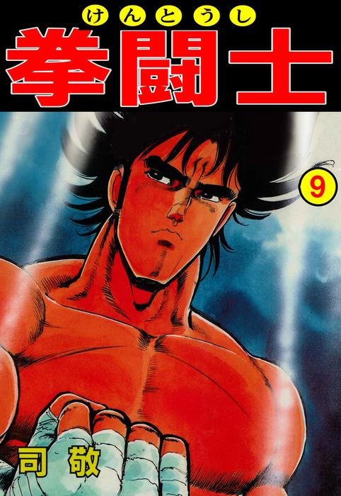 拳闘士9拡大写真
