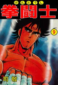 拳闘士9-電子書籍