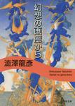 幻想の画廊から-電子書籍