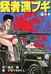 猛者連ブギ (9)-電子書籍
