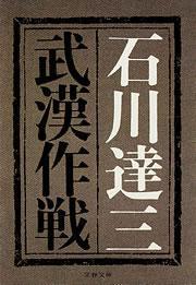武漢作戦拡大写真