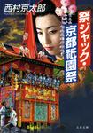 祭ジャック・京都祇園祭-電子書籍