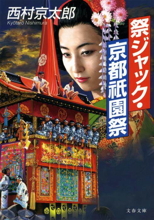 祭ジャック・京都祇園祭拡大写真