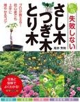 新版 失敗しないさし木・つぎ木・とり木-電子書籍