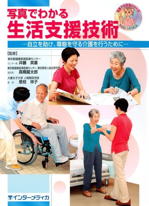 写真でわかる生活支援技術 : 自立を助け、尊厳を守る介護を行うために拡大写真