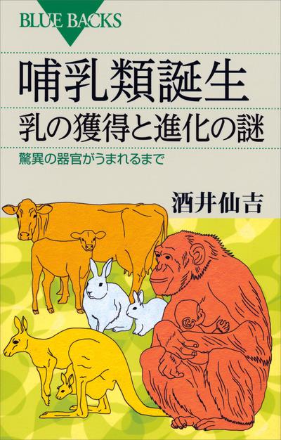 哺乳類誕生 乳の獲得と進化の謎 驚異の器官がうまれるまで-電子書籍