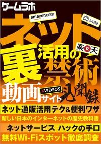 ネット裏活用の禁術-電子書籍