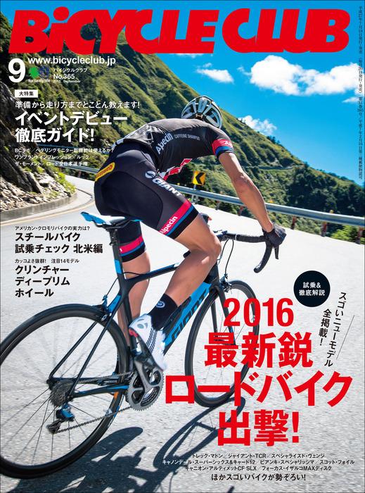 BiCYCLE CLUB 2015年9月号 No.365拡大写真