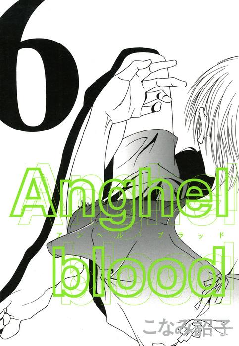 Anghel blood(6)拡大写真
