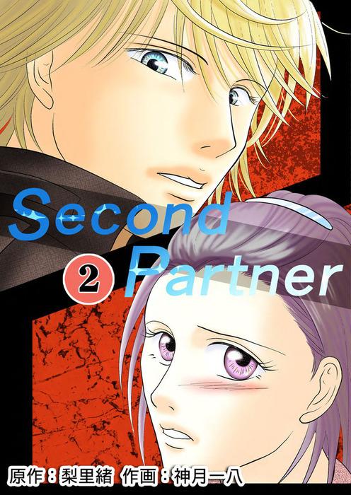 Second Partner / 2拡大写真