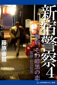 新宿警察(4) 新宿 その暗黒の恋