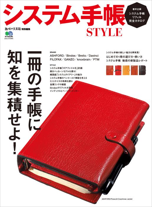 システム手帳STYLE拡大写真