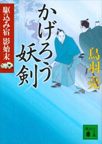 かげろう妖剣 駆込み宿 影始末(五)