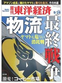 週刊東洋経済 2013年9月28日号