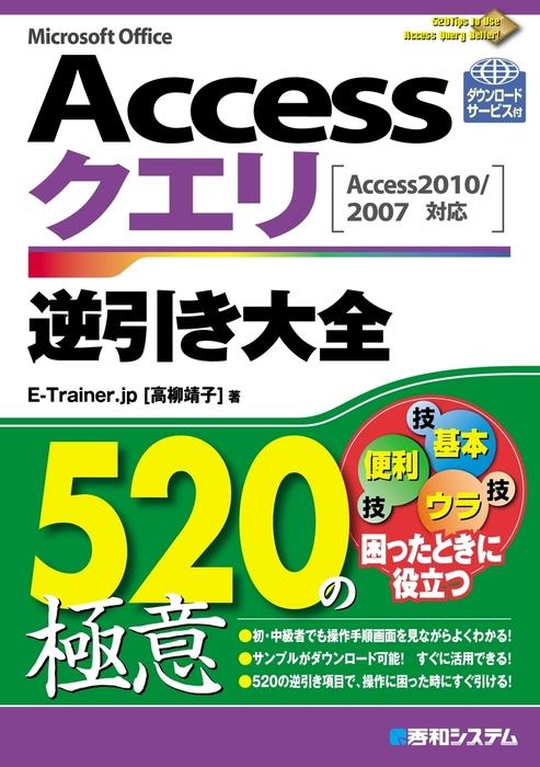 Accessクエリ 逆引き大全 520の極意拡大写真