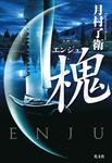 槐(エンジュ)-電子書籍