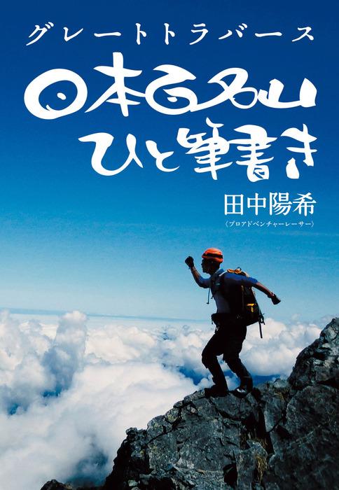 グレートトラバース 日本百名山ひと筆書き拡大写真