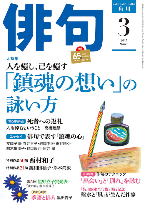 俳句 29年3月号拡大写真